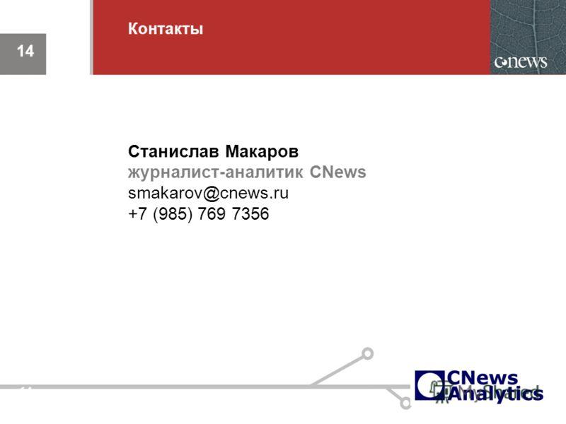 14 Контакты Станислав Макаров журналист-аналитик CNews smakarov@cnews.ru +7 (985) 769 7356 14