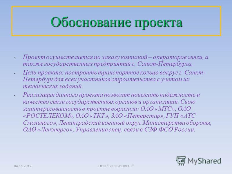 Проект осуществляется по заказу компаний – операторов связи, а также государственных предприятий г. Санкт-Петербурга. Цель проекта: построить транспортное кольцо вокруг г. Санкт- Петербург для всех участников строительства с учетом их технических зад