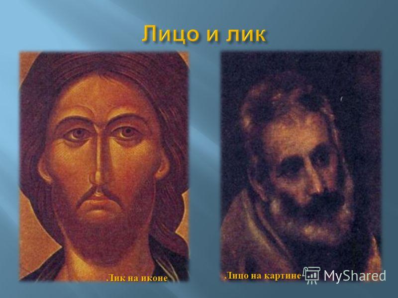 Лик на иконе Лицо на картине