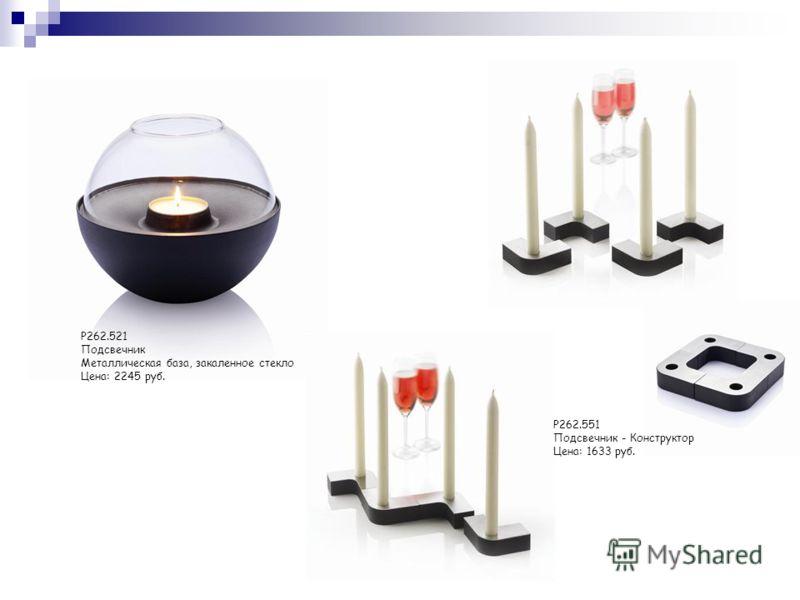 P262.521 Подсвечник Металлическая база, закаленное стекло Цена: 2245 руб. P262.551 Подсвечник - Конструктор Цена: 1633 руб.