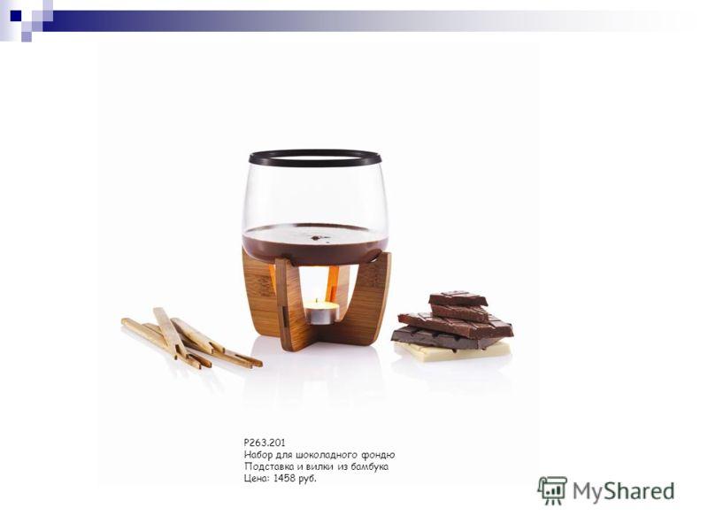 P263.201 Набор для шоколадного фондю Подставка и вилки из бамбука Цена: 1458 руб.