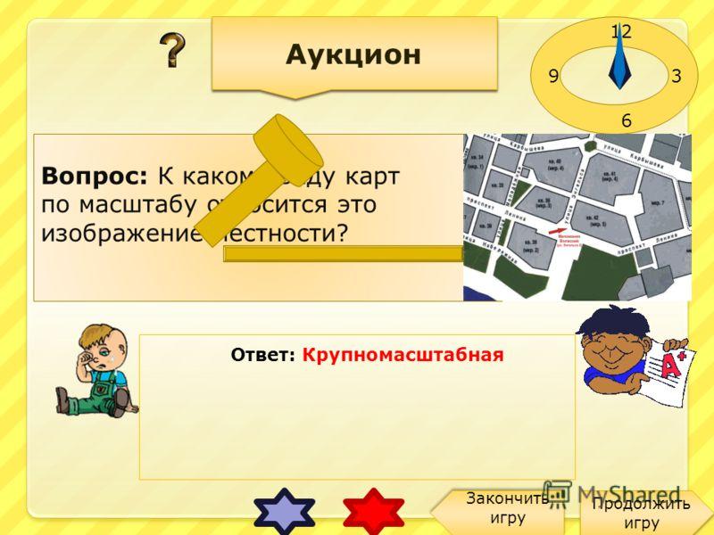 12 3 6 9 Ответ: Карта 1 1 Виды карт Продолжить игру Продолжить игру Закончить игру Вопрос: Какая из карт является общегеографической? 12