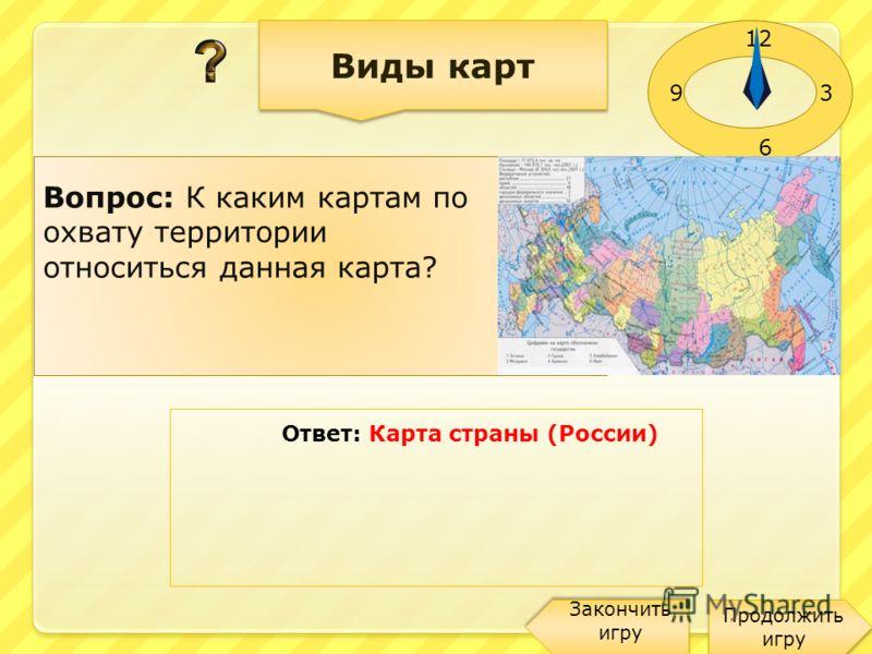 12 3 6 9 Ответ: Карта 3 Виды карт Продолжить игру Продолжить игру Закончить игру Вопрос: Какая из карт топографическая? 1 2 3