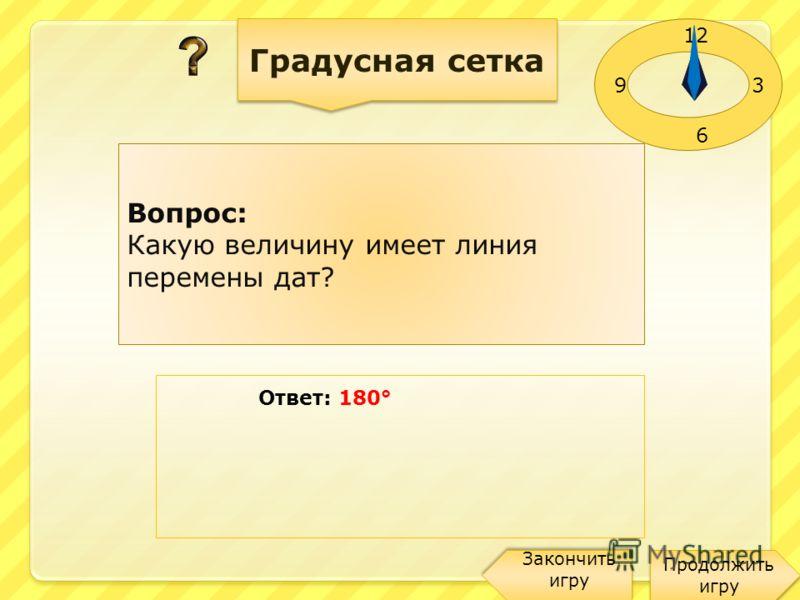 12 3 6 9 Ответ: 60 ° Градусная сетка Продолжить игру Продолжить игру Закончить игру Вопрос: На какой параллели расположен город Санкт-Петербург?