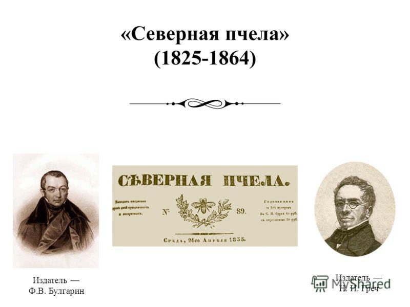 Издатель Н. И. Греч Издатель Ф.В. Булгарин