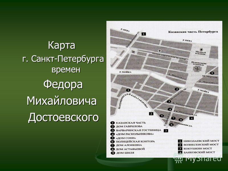 Карта г. Санкт-Петербурга времен г. Санкт-Петербурга времен Федора ФедораМихайловича Достоевского Достоевского