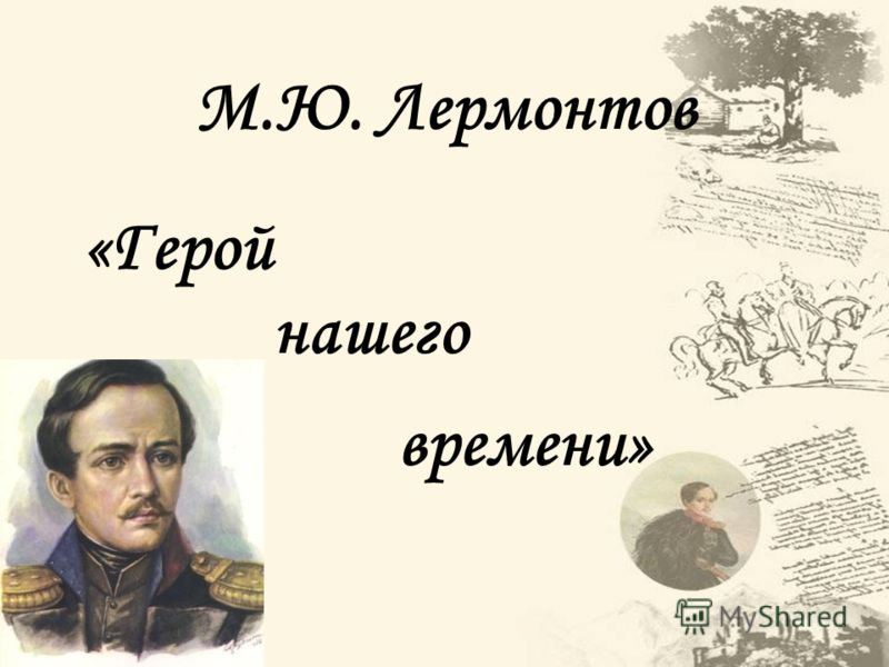 Лермонтов м ю жанр романа