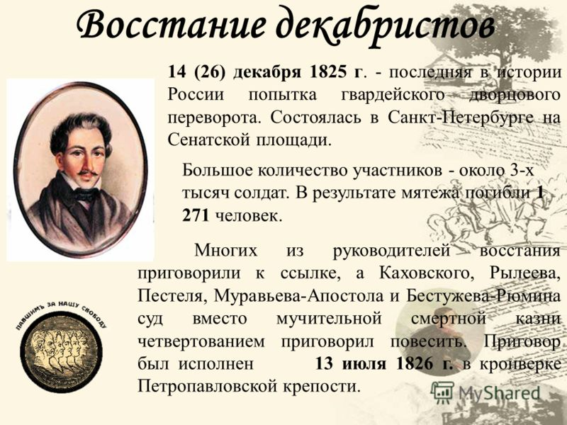 14 (26) декабря 1825 г. - последняя в истории России попытка гвардейского дворцового переворота. Состоялась в Санкт-Петербурге на Сенатской площади. В