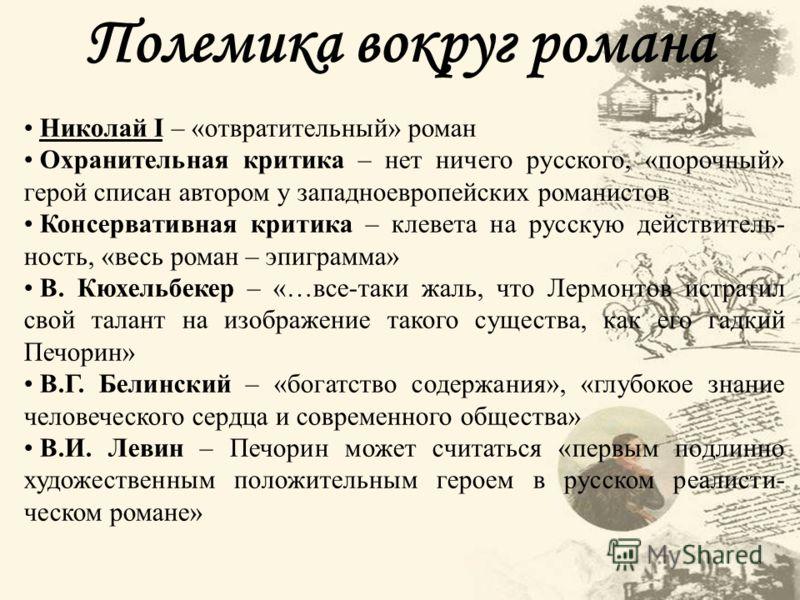 Полемика вокруг романа Николай I – «отвратительный» роман Охранительная критика – нет ничего русского, «порочный» герой списан автором у западноевропе