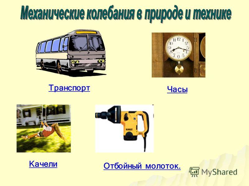 Отбойный молоток. Транспорт Часы Качели