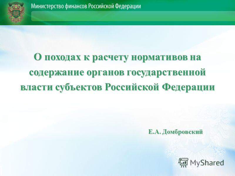 О походах к расчету нормативов на содержание органов государственной власти субъектов Российской Федерации Е.А. Домбровский