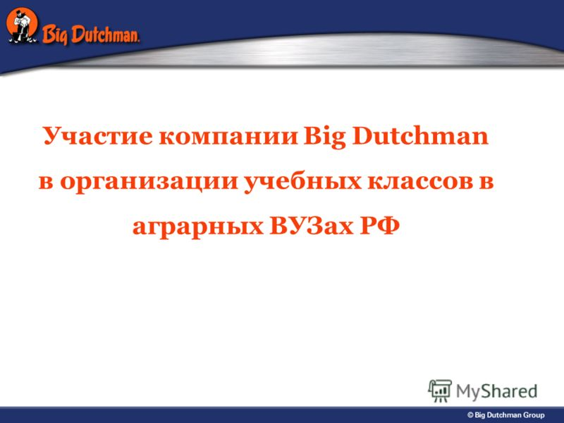 Участие компании Big Dutchman в организации учебных классов в аграрных ВУЗах РФ
