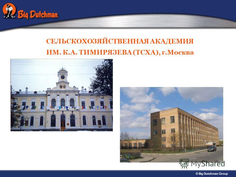 СЕЛЬСКОХОЗЯЙСТВЕННАЯ АКАДЕМИЯ ИМ. К.А. ТИМИРЯЗЕВА (ТСХА), г.Москва