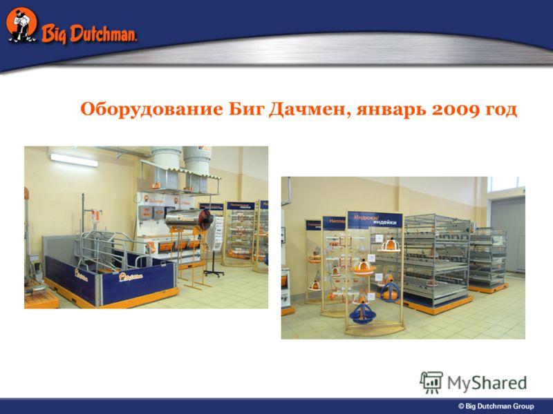 Оборудование Биг Дачмен, январь 2009 год