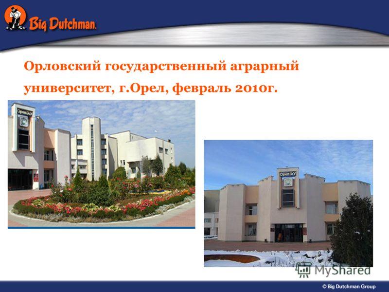 Орловский государственный аграрный университет, г.Орел, февраль 2010г.