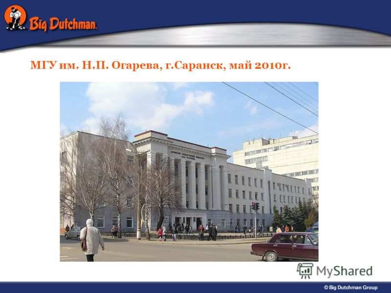 МГУ им. Н.П. Огарева, г.Саранск, май 2010г.