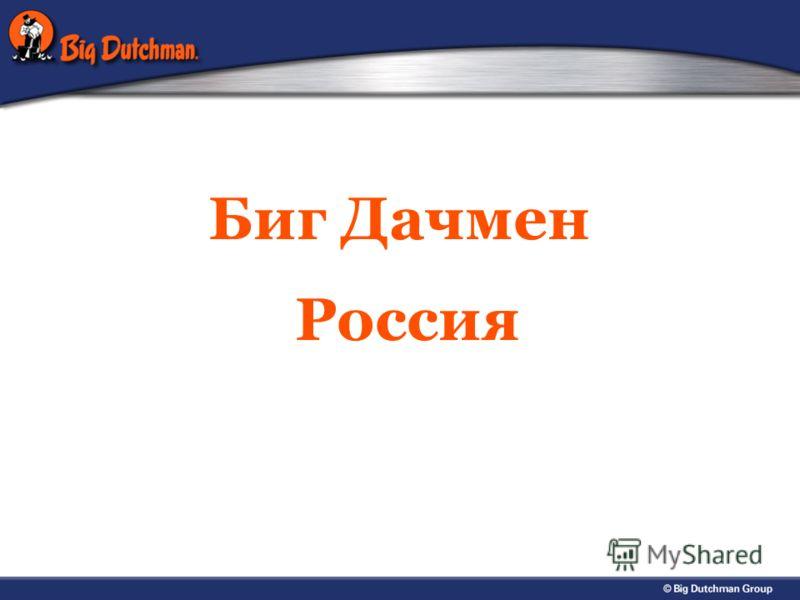 Биг Дачмен Россия