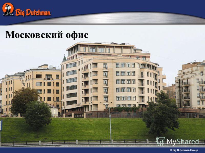 Московский офис