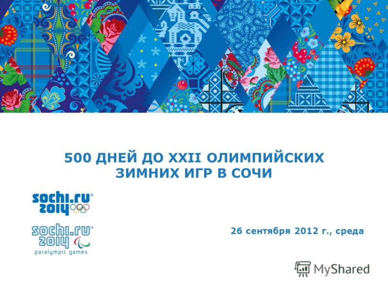 500 ДНЕЙ ДО XXII ОЛИМПИЙСКИХ ЗИМНИХ ИГР В СОЧИ 26 сентября 2012 г., среда