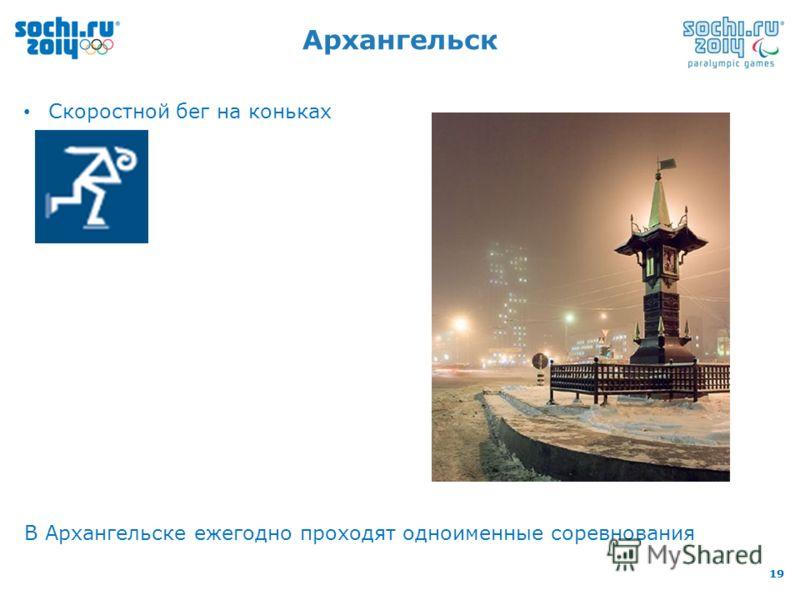 19 Архангельск Скоростной бег на коньках В Архангельске ежегодно проходят одноименные соревнования