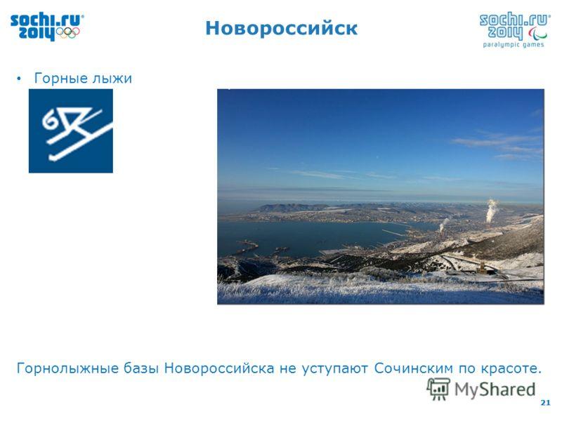21 Новороссийск Горные лыжи Горнолыжные базы Новороссийска не уступают Сочинским по красоте.