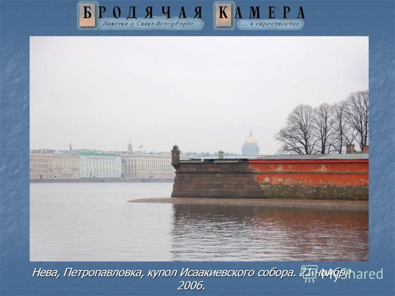 Нева, Петропавловка, купол Исаакиевского собора. 21 ноября 2006.