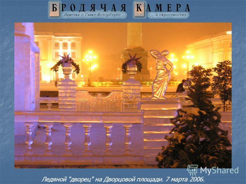 Ледяной дворец на Дворцовой площади. 7 марта 2006.
