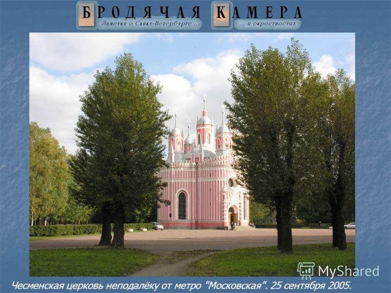 Чесменская церковь неподалёку от метро Московская. 25 сентября 2005.