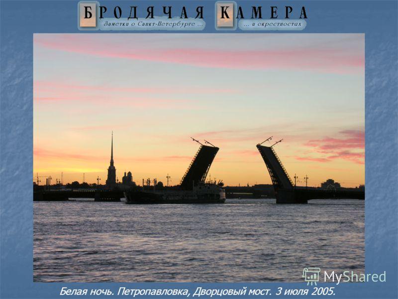 Белая ночь. Петропавловка, Дворцовый мост. 3 июля 2005.