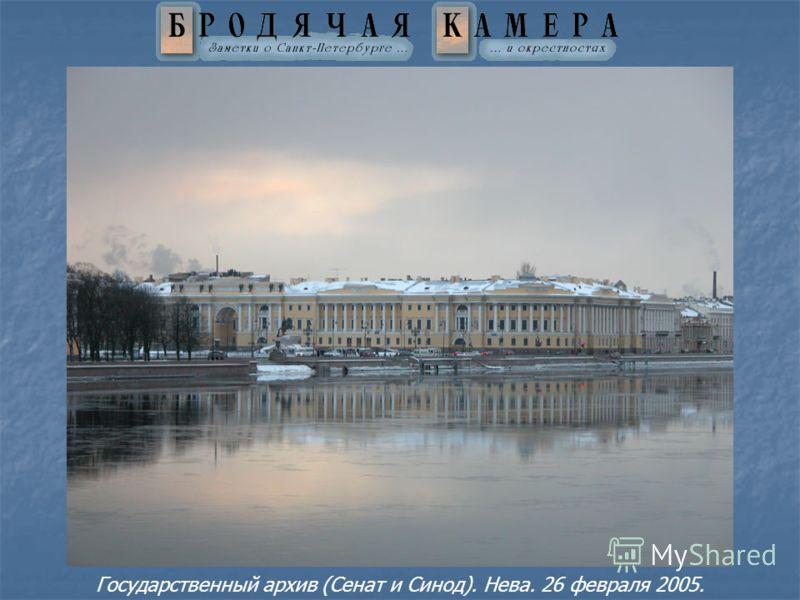 Государственный архив (Сенат и Синод). Нева. 26 февраля 2005.