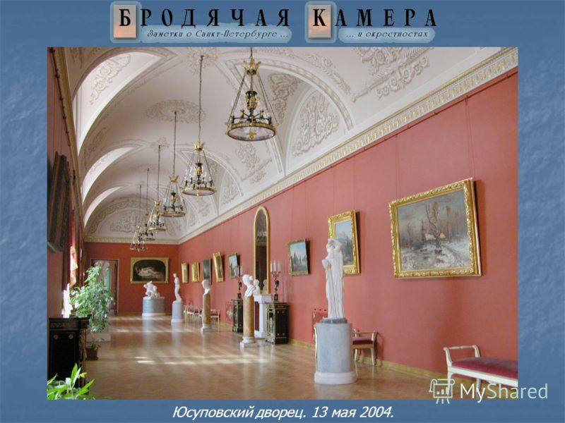 Юсуповский дворец. 13 мая 2004.