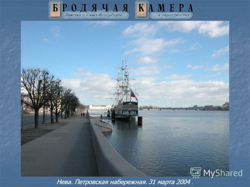 Нева. Петровская набережная. 31 марта 2004.