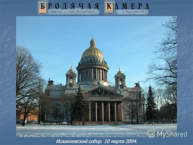 Исаакиевский собор. 10 марта 2004.