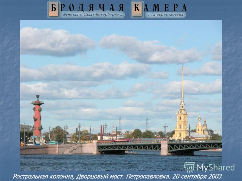 Ростральная колонна, Дворцовый мост. Петропавловка. 20 сентября 2003.