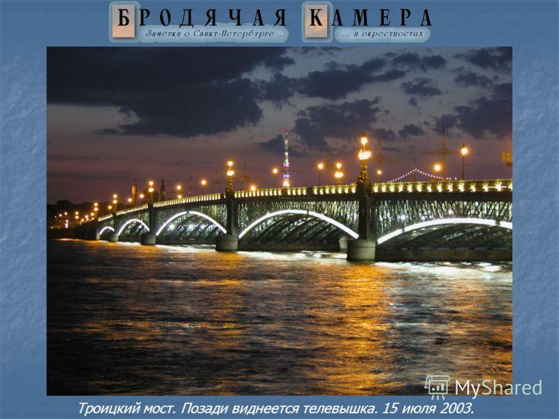 Троицкий мост. Позади виднеется телевышка. 15 июля 2003.