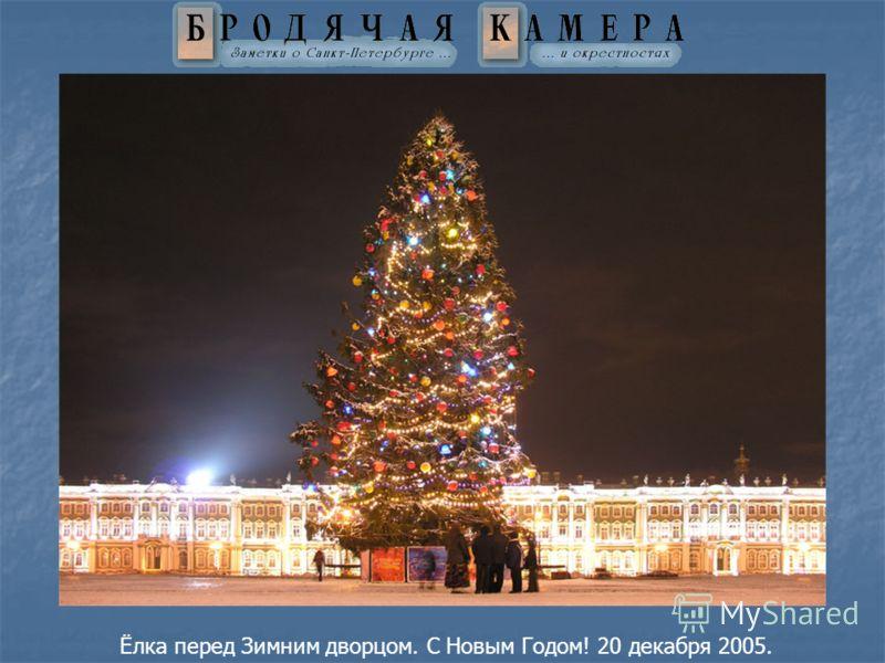 Ёлка перед Зимним дворцом. С Новым Годом! 20 декабря 2005.