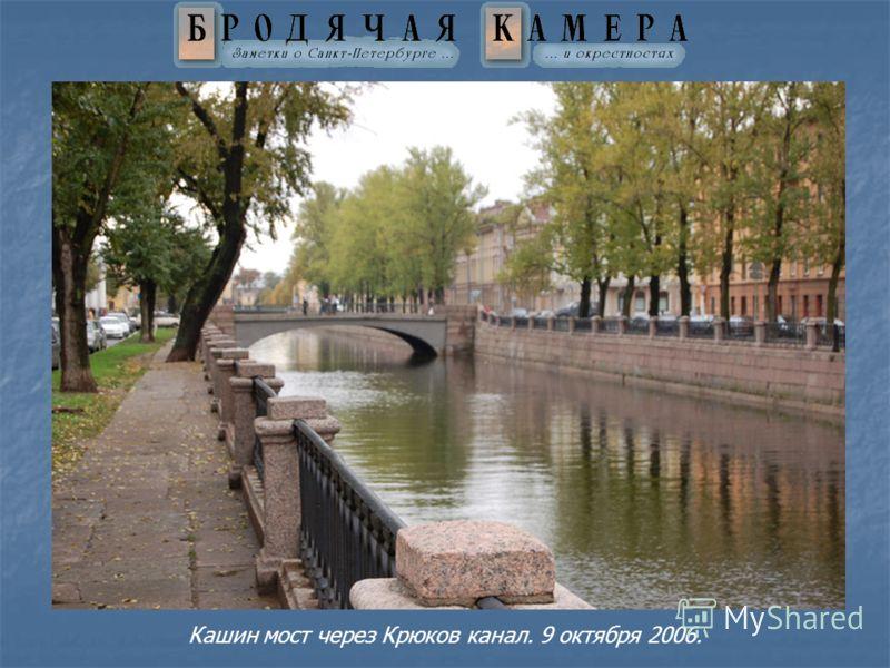 Кашин мост через Крюков канал. 9 октября 2006.