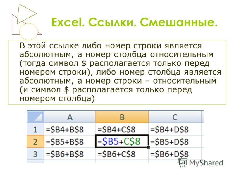 Excel. Ссылки. Смешанные. В этой ссылке либо номер строки является абсолютным, а номер столбца относительным (тогда символ $ располагается только перед номером строки), либо номер столбца является абсолютным, а номер строки – относительным (и символ