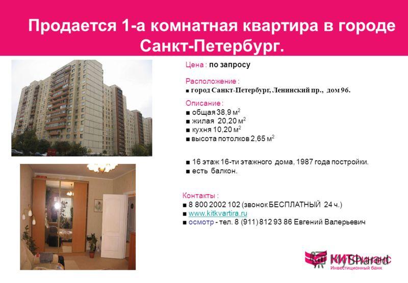 Продается 1-а комнатная квартира в городе Санкт-Петербург. Расположение : город Санкт-Петербург, Ленинский пр., дом 96. Описание : общая 38,9 м 2 жилая 20,20 м 2 кухня 10,20 м 2 высота потолков 2,65 м 2 16 этаж 16-ти этажного дома, 1987 года постройк