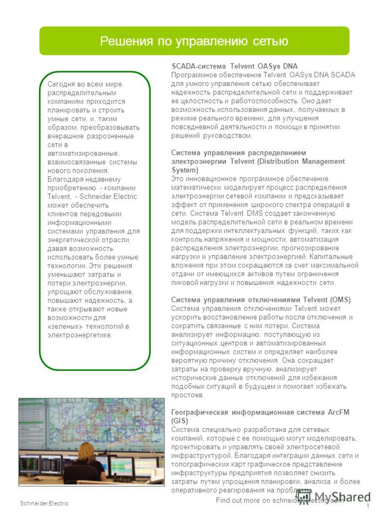 Schneider Electric 1 Find out more on schneider-electric.com Решения по управлению сетью Сегодня во всем мире распределительным компаниям приходится планировать и строить умные сети, и, таким образом, преобразовывать вчерашние разрозненные сети в авт