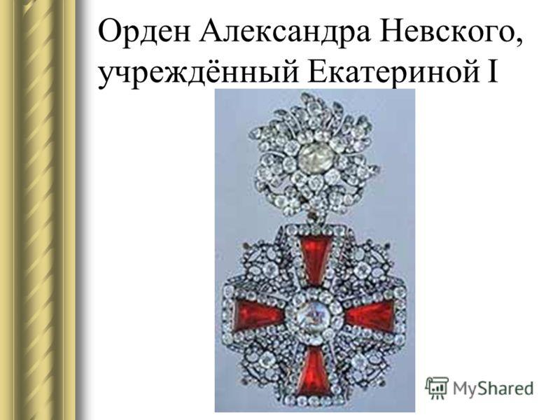 Орден Александра Невского, учреждённый Екатериной I