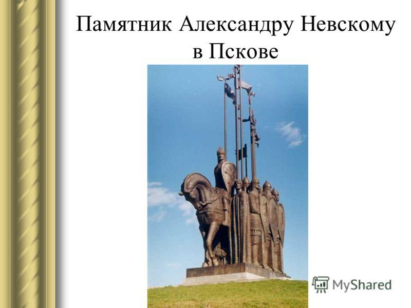 Памятник Александру Невскому в Пскове