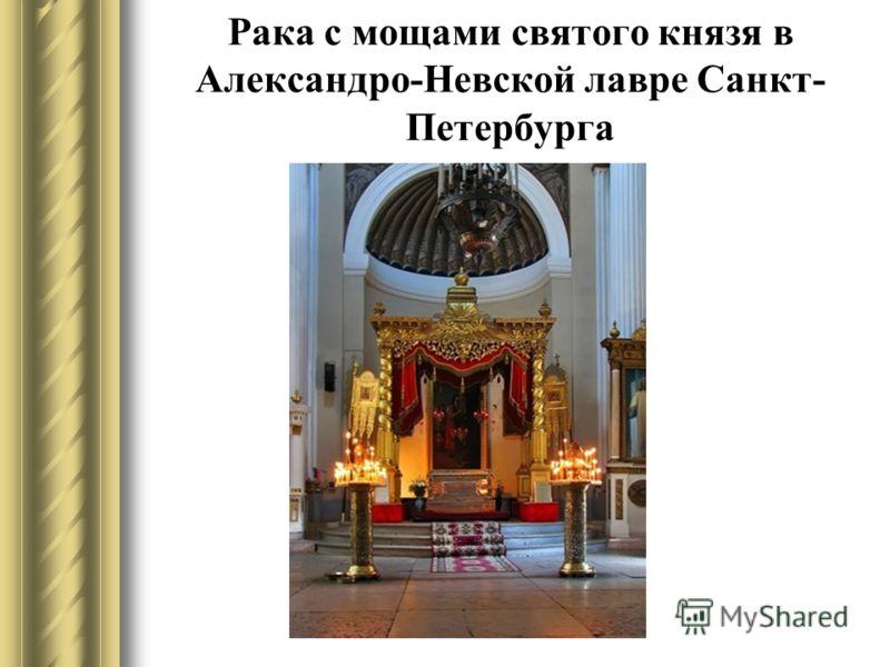 Рака с мощами святого князя в Александро-Невской лавре Санкт- Петербурга