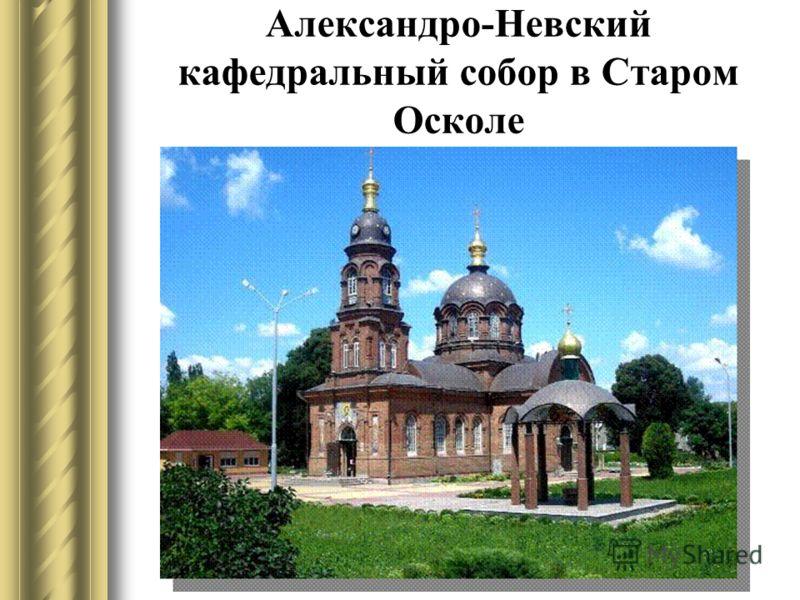 Александро-Невский кафедральный собор в Старом Осколе