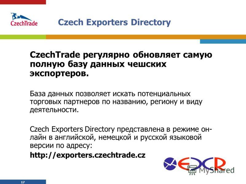 17 Czech Exporters Directory CzechTrade регулярно обновляет самую полную базу данных чешских экспортеров. База данных позволяет искать потенциальных торговых партнеров по названию, региону и виду деятельности. Czech Exporters Directory представлена в