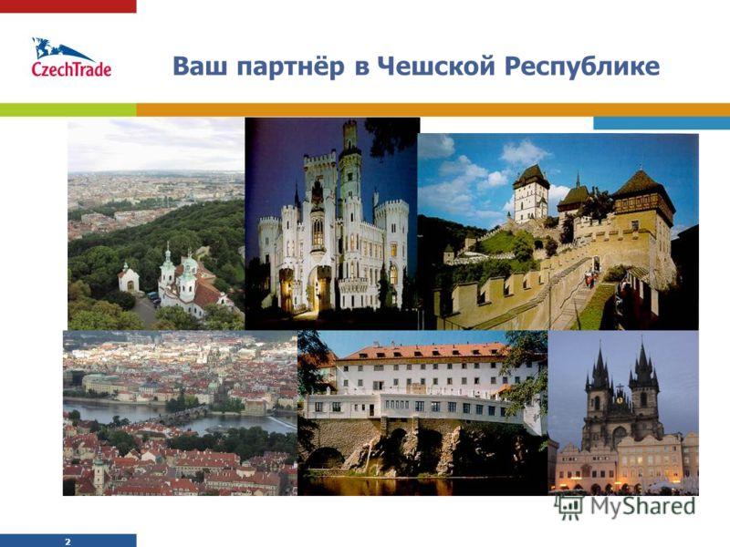 2 2 Ваш партнёр в Чешской Республике