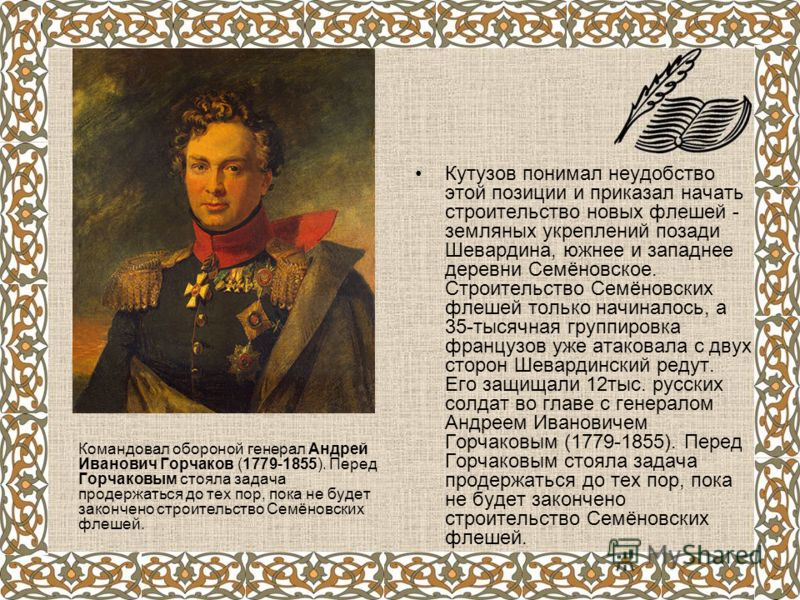Командовал обороной генерал Андрей Иванович Горчаков (1779-1855). Перед Горчаковым стояла задача продержаться до тех пор, пока не будет закончено строительство Семёновских флешей. Кутузов понимал неудобство этой позиции и приказал начать строительств
