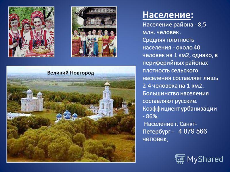 Население: Население района - 8,5 млн. человек. Средняя плотность населения - около 40 человек на 1 км2, однако, в периферийных районах плотность сельского населения составляет лишь 2-4 человека на 1 км2. Большинство населения составляют русские. Коэ
