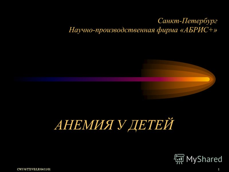 CW376/TTI/VE/LR/04/11/011 АНЕМИЯ У ДЕТЕЙ Санкт-Петербург Научно-производственная фирма «АБРИС+»