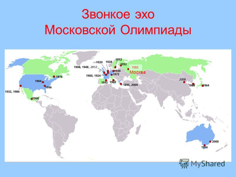 Москва Звонкое эхо Московской Олимпиады 1980